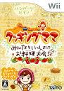 【中古】クッキングママ みんなといっしょにお料理大会!ソフト:Wiiソフト/その他・ゲーム