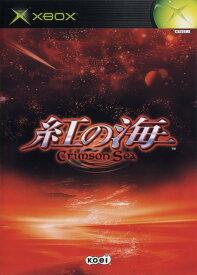 【中古】紅の海 Crimson Seaソフト:Xboxソフト/アクション・ゲーム