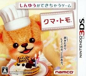【中古】クマ・トモソフト:ニンテンドー3DSソフト/シミュレーション・ゲーム