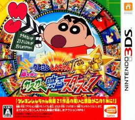 【中古】クレヨンしんちゃん 嵐を呼ぶ カスカベ映画スターズ!ソフト:ニンテンドー3DSソフト/マンガアニメ・ゲーム