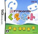 【中古】くるポトソフト:ニンテンドーDSソフト/パズル・ゲーム