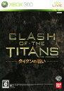【中古】CLASH OF THE TITANS:タイタンの戦いソフト:Xbox360ソフト/TV/映画・ゲーム