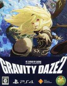 【中古】GRAVITY DAZE 2 初回限定版 (初回版)ソフト:プレイステーション4ソフト/アクション・ゲーム