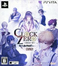 【中古】CLOCK ZERO 〜終焉の一秒〜 ExTime (限定版)ソフト:PSVitaソフト/恋愛青春 乙女・ゲーム