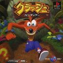 【中古】クラッシュ・バンディクーソフト:プレイステーションソフト/アクション・ゲーム