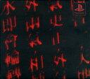 【中古】クーロンズ・ゲート −九龍風水傳− (初回版)ソフト:プレイステーションソフト/アドベンチャー・ゲーム