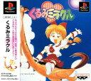 【中古】くるみミラクルソフト:プレイステーションソフト/シミュレーション・ゲーム