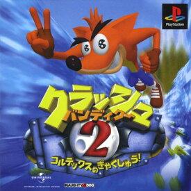 【中古】クラッシュ・バンディクー2 〜コルテックスの逆襲!〜ソフト:プレイステーションソフト/アクション・ゲーム