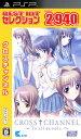 【中古】CROSS†CHANNEL 〜To all people〜 BEST HIT セレクションソフト:PSPソフト/恋愛青春・ゲーム