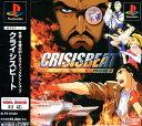【中古】クライシスビートソフト:プレイステーションソフト/アクション・ゲーム