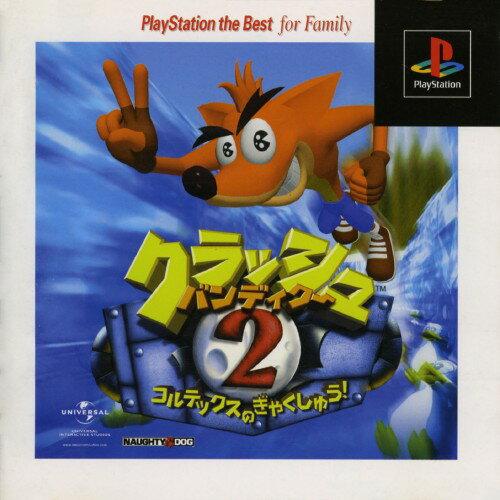 【マラソン中最大P28倍】【SOY受賞】【中古】クラッシュ・バンディクー2 〜コルテックスの逆襲!〜 PlayStation the Best for Familyソフト:プレイステーションソフト/アクション・ゲーム