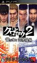 【中古】クロヒョウ2 龍が如く 阿修羅編ソフト:PSPソフト/アクション・ゲーム