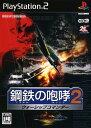 【中古】鋼鉄の咆哮2 〜ウォーシップコマンダー〜ソフト:プレイステーション2ソフト/アクション・ゲーム