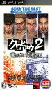 【中古】クロヒョウ2 龍が如く 阿修羅編 SEGA THE BESTソフト:PSPソフト/アクション・ゲーム