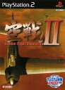 【中古】空戦2ソフト:プレイステーション2ソフト/シミュレーション・ゲーム