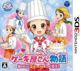 【中古】ケーキ屋さん物語 おいしいスイーツをつくろう!ソフト:ニンテンドー3DSソフト/シミュレーション・ゲーム