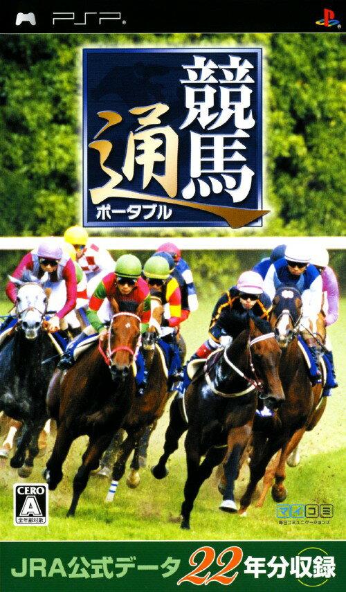 【中古】競馬通ポータブル JRA公式データ22年分収録ソフト:PSPソフト/スポーツ・ゲーム