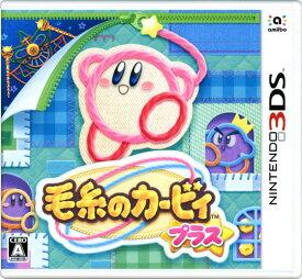 【中古】毛糸のカービィ プラスソフト:ニンテンドー3DSソフト/任天堂キャラクター・ゲーム