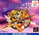 【中古】幻想水滸伝ソフト:プレイステーションソフト/ロールプレイング・ゲーム