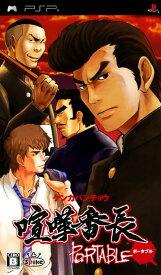 【中古】喧嘩番長ポータブルソフト:PSPソフト/アクション・ゲーム