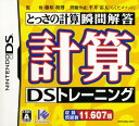 【中古】計算DSトレーニング