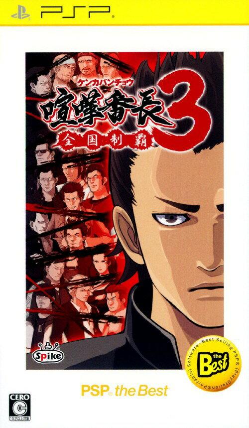 【中古】喧嘩番長3 〜全国制覇〜 PSP the Best
