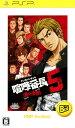 【中古】喧嘩番長5 〜漢の法則〜 PSP the Bestソフト:PSPソフト/アクション・ゲーム