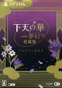 【中古】下天の華 with 夢灯り 愛蔵版 トレジャーBOX (限定版)ソフト:PSVitaソフト/恋愛青春 乙女・ゲーム