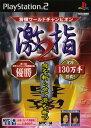 【中古】将棋ワールドチャンピオン 激指2 MYCOM BESTソフト:プレイステーション2ソフト/テーブル・ゲーム