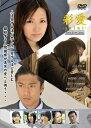 【中古】彩愛 〜saiai〜 【DVD】/井上うらら