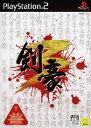 【中古】剣豪3ソフト:プレイステーション2ソフト/アクション・ゲーム