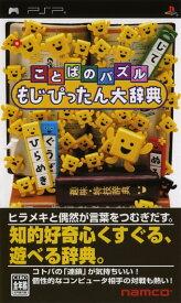 【中古】ことばのパズル もじぴったん大辞典ソフト:PSPソフト/パズル・ゲーム