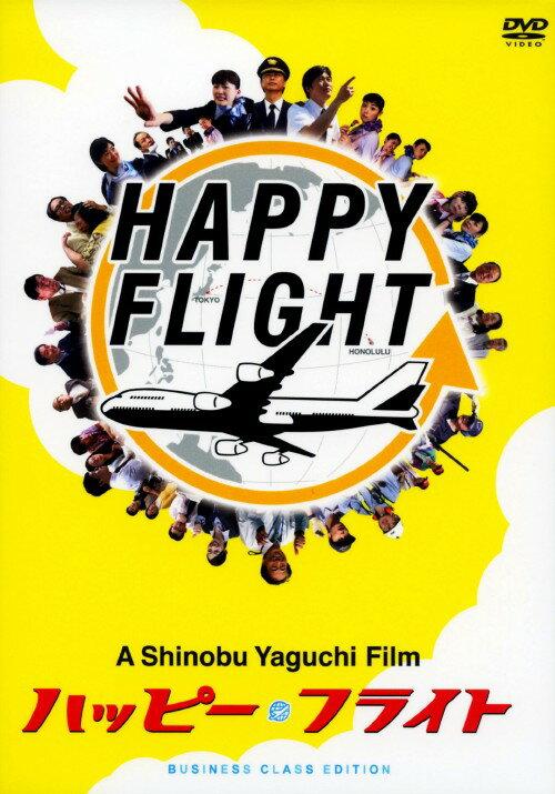 【中古】ハッピーフライト ビジネスクラス・エディション/田辺誠一DVD/邦画コメディ