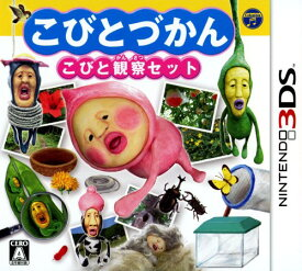 【中古】こびとづかん こびと観察セットソフト:ニンテンドー3DSソフト/シミュレーション・ゲーム
