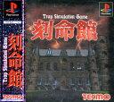 【中古】刻命館ソフト:プレイステーションソフト/シミュレーション・ゲーム