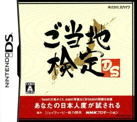 【中古】ご当地検定DSソフト:ニンテンドーDSソフト/脳トレ学習・ゲーム