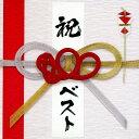 【中古】800BEST−simple is the BEST!!−(初回限定盤)(DVD付)/MONGOL800CDアルバム/邦楽