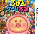 【中古】こびとゲーム大全ソフト:ニンテンドー3DSソフト/シミュレーション・ゲーム