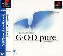 【中古】G・O・D pureソフト:プレイステーションソフト/ロールプレイング・ゲーム