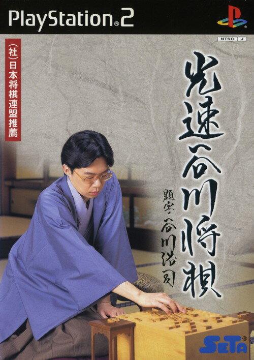 【中古】光速谷川将棋