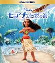 【中古】モアナと伝説の海 MovieNEX/アウリィ・カルバーリョブルーレイ/海外アニメ・定番スタジオ
