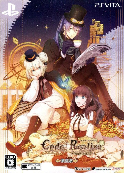 【中古】Code:Realize 〜祝福の未来〜 (限定版)ソフト:PSVitaソフト/恋愛青春 乙女・ゲーム