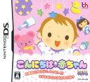 【中古】こんにちは赤ちゃんソフト:ニンテンドーDSソフト/シミュレーション・ゲーム