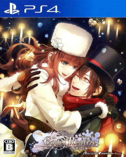 【中古】Code:Realize 〜白銀の奇跡〜ソフト:プレイステーション4ソフト/恋愛青春 乙女・ゲーム