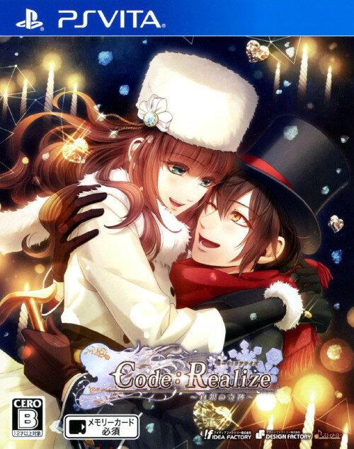 【SOY受賞】【中古】Code:Realize 〜白銀の奇跡〜ソフト:PSVitaソフト/恋愛青春 乙女・ゲーム