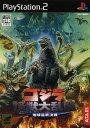 【中古】ゴジラ 怪獣大乱闘 −地球最終決戦−ソフト:プレイステーション2ソフト/アクション・ゲーム