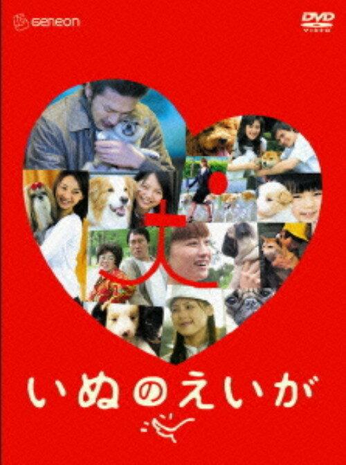 【中古】いぬのえいが プレミアム・エディション/中村獅童DVD/邦画ファミリー&動物