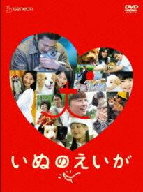 【中古】いぬのえいが プレミアム・ED 【DVD】/中村獅童DVD/邦画ファミリー&動物