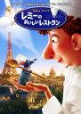【中古】レミーのおいしいレストラン 【DVD】/パットン・オズワルトDVD/海外アニメ・定番スタジオ