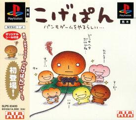【中古】こげぱん パンもゲームをやるらしいソフト:プレイステーションソフト/パズル・ゲーム